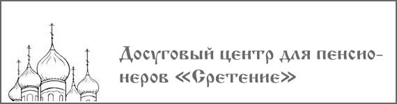 """Досуговый центр для пенсионеров """"Сретение"""""""